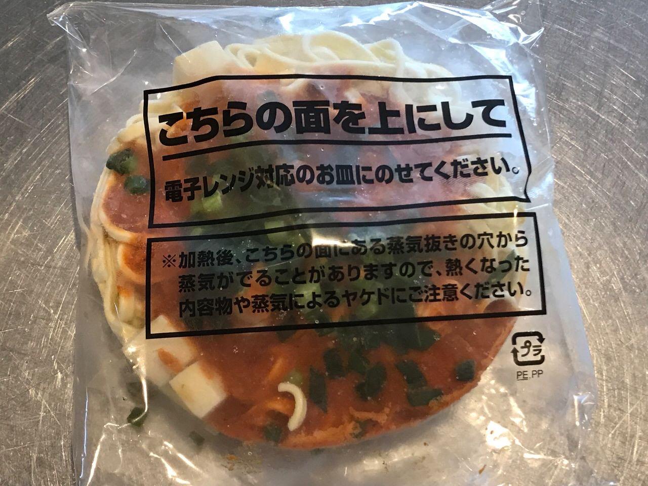 蒙古タンメン中本 汁なし麻辣麺 09