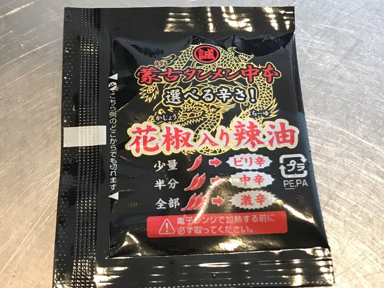 蒙古タンメン中本 汁なし麻辣麺 10