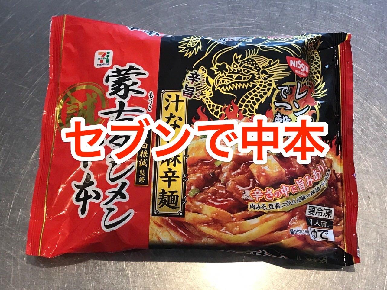 【セブンイレブン】レンチンで食べる「蒙古タンメン中本 汁なし麻辣麺」手軽で辛旨!