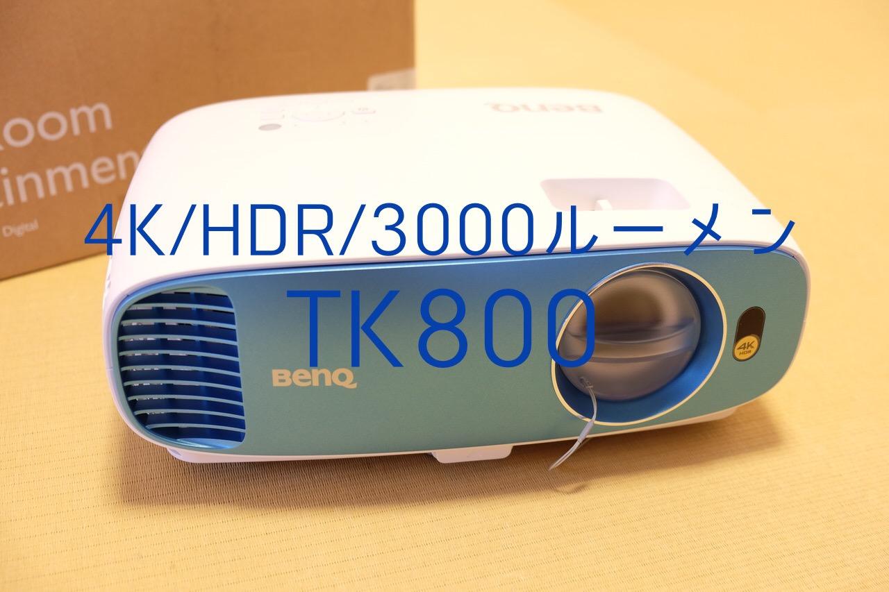 【AD】4K/HDR対応の明るいプロジェクターBenQ「TK800」セットアップも簡単だった!