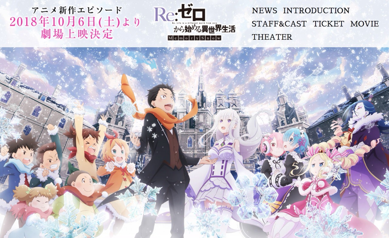 「Re:ゼロから始める異世界生活 Memory Snow」2018年10月6日より劇場上映決定