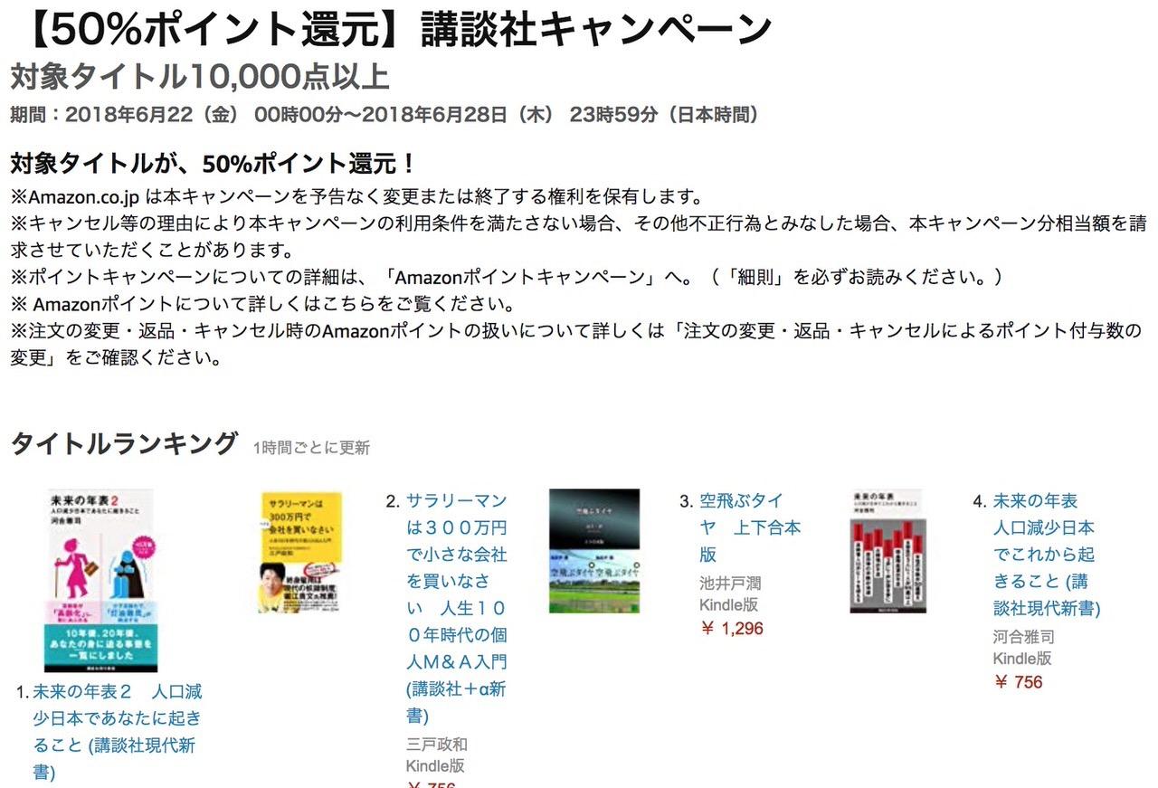 【Kindleセール】対象タイトル10,000点以上!50%ポイント還元「講談社キャンペーン」(6/28まで)