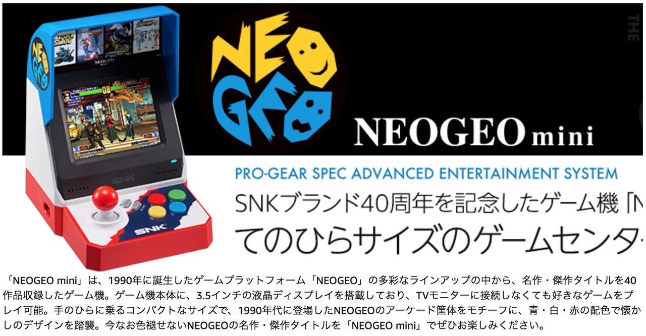 「NEOGEO mini」Amazonで予約受付開始!