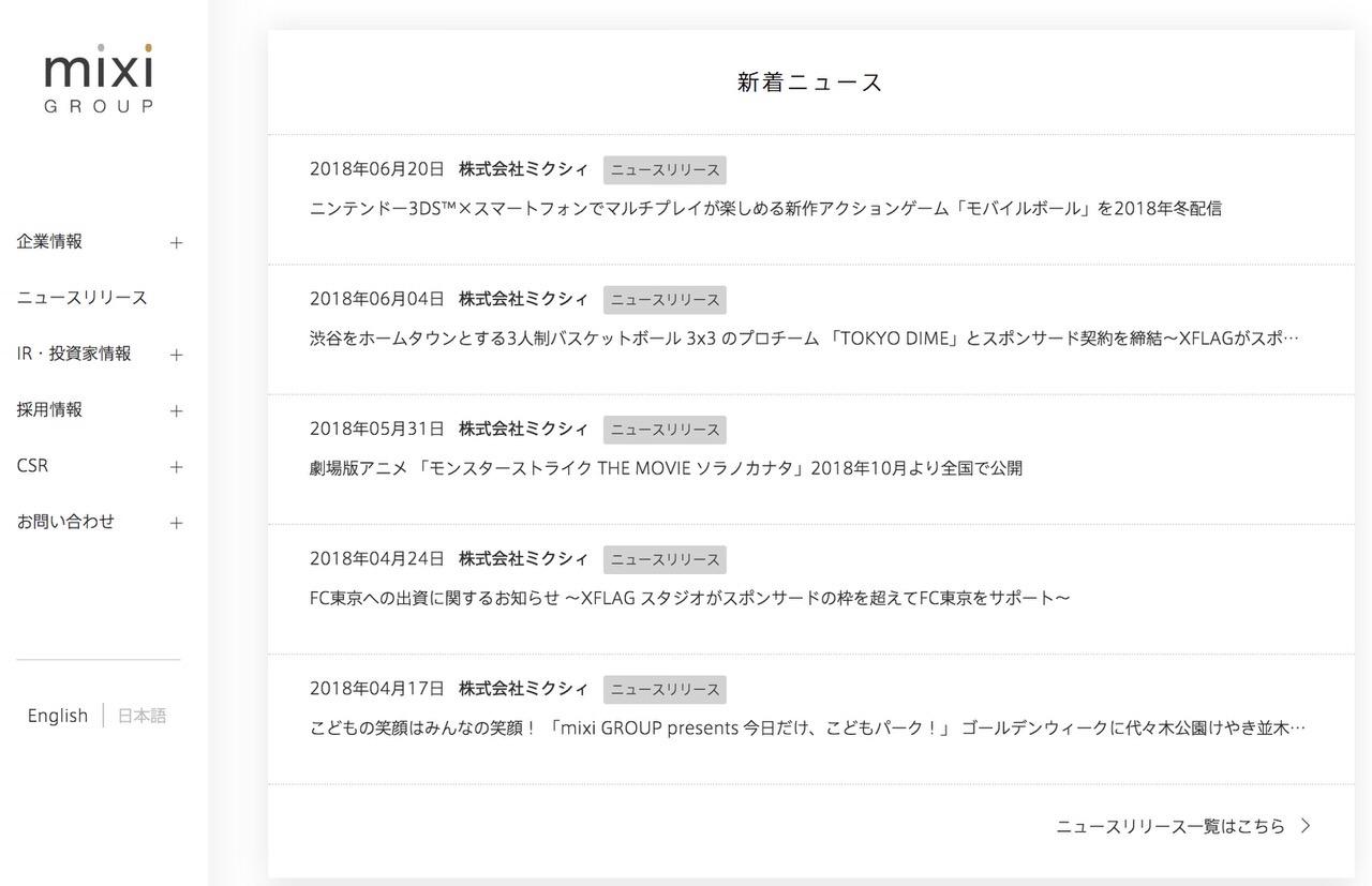「ミクシィ」社長らを書類送検(追記あり)