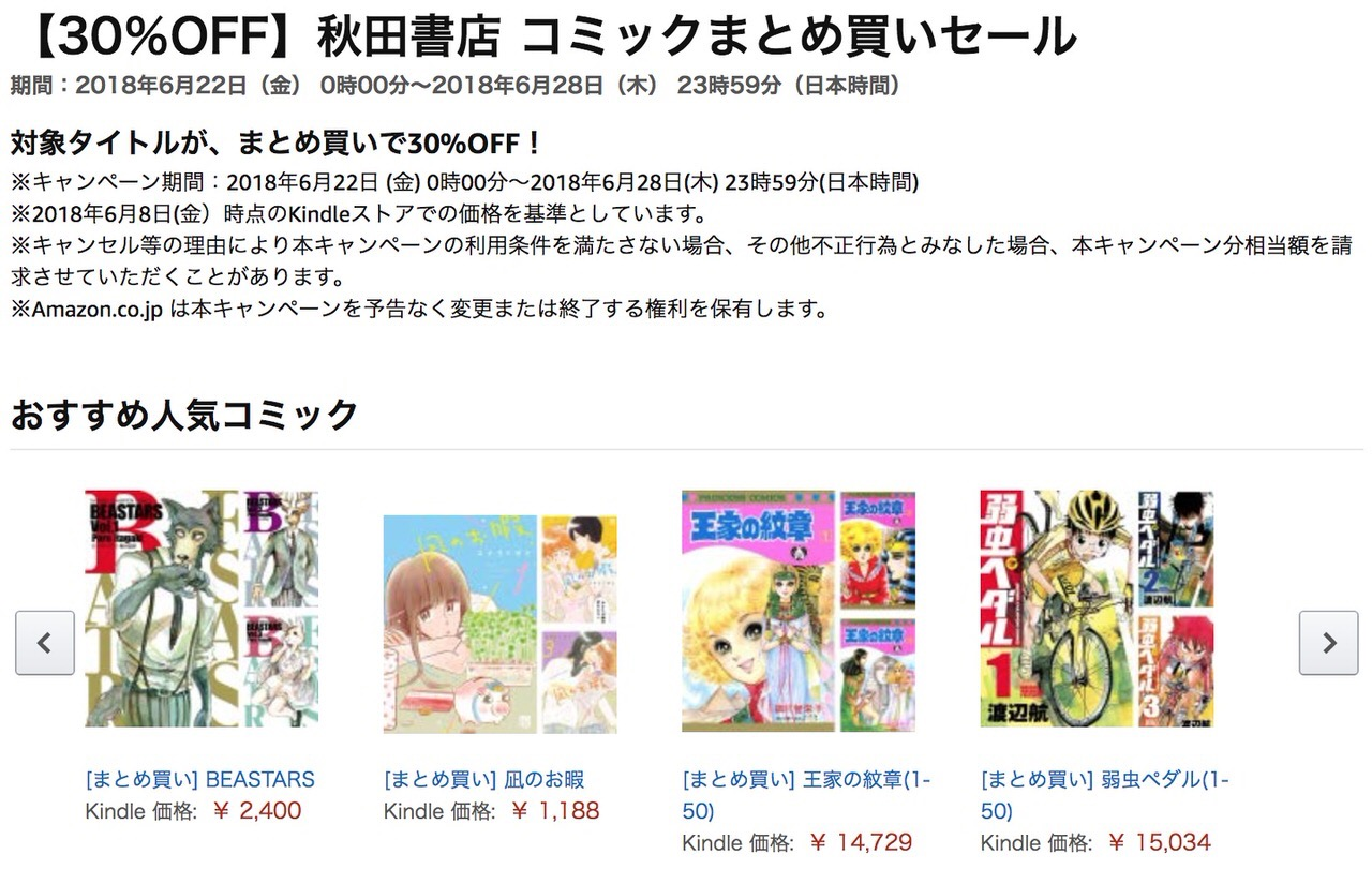 【Kindleセール】30%OFF「秋田書店 コミックまとめ買いセール」〜AIの遺電子、弱虫ペダルなど(6/28まで)
