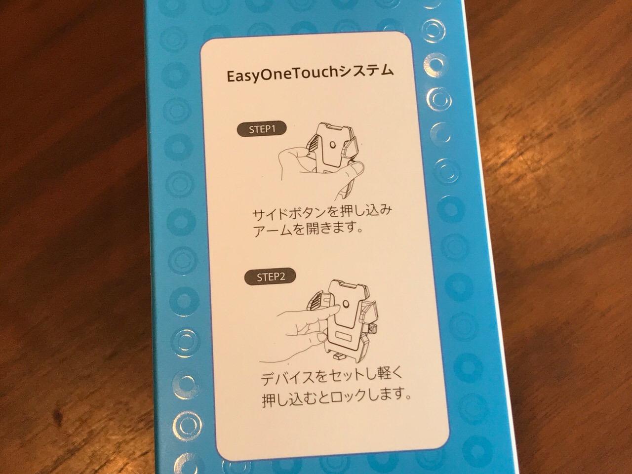 スマホ車載ホルダー EasyOneTouch2 04
