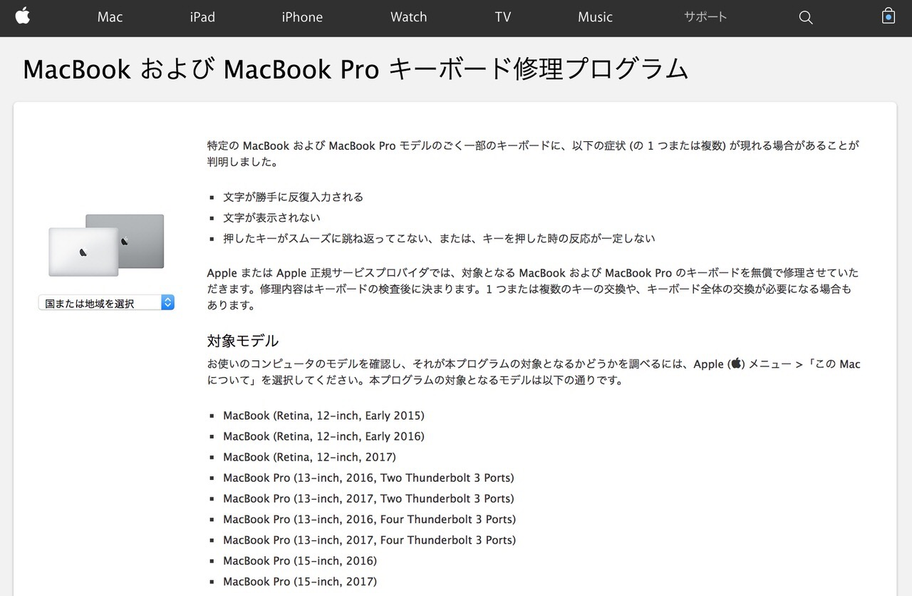 Apple、キーボードの不具合を解消する「MacBook および MacBook Pro キーボード修理プログラム」開始