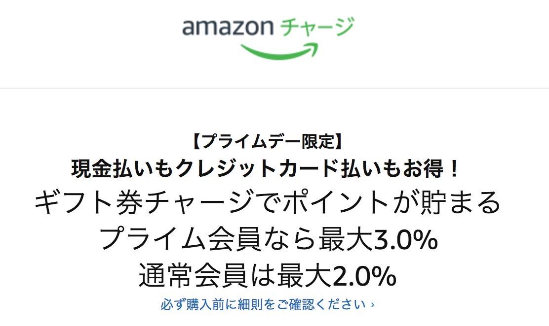 「Amazonチャージ」ギフト券チャージで最大3%ポイント還元!クレカ払いも可能