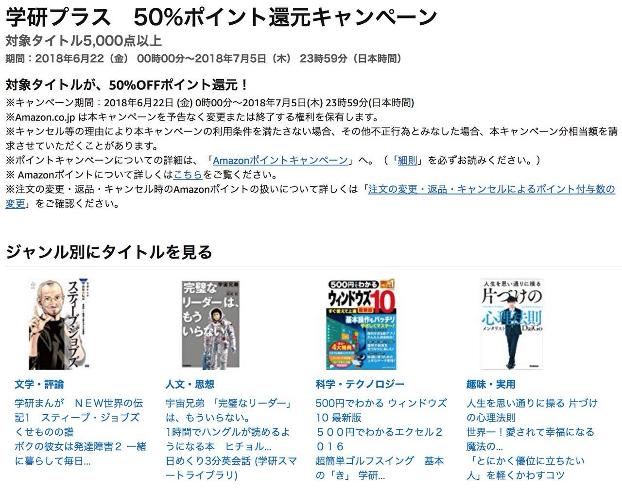 【Kindleセール】対象タイトル5,000冊以上「学研プラス 50%ポイント還元キャンペーン」(7/5まで)