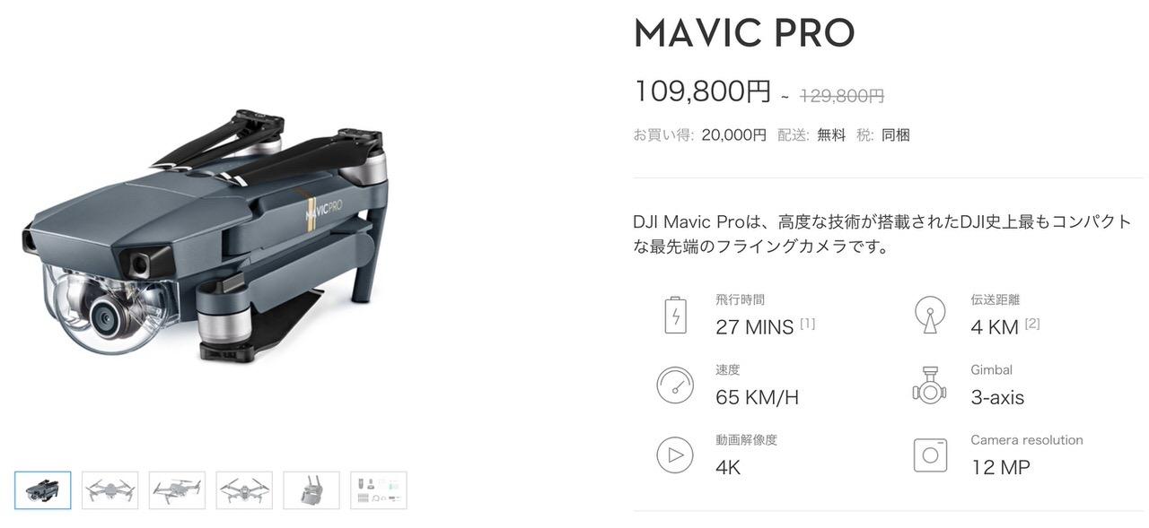 DJIドローン「Mavic Pro」直販サイトで20,000円オフの109,800円に