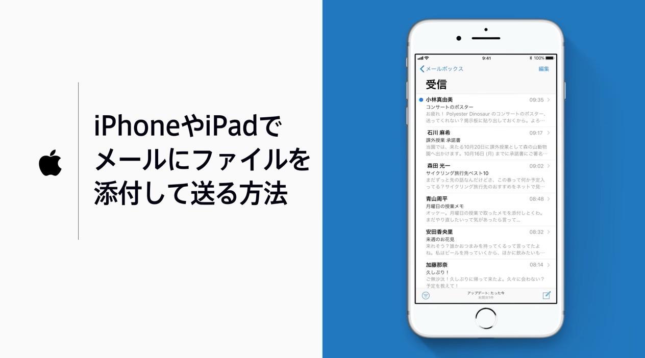 Apple「iPhoneやiPadでメールにファイルを添付して送る方法」動画で公開