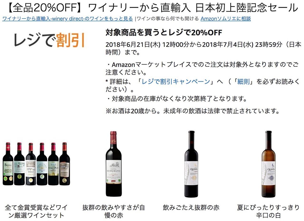 Amazon、全品20%OFF「ワイナリーから直輸入 日本初上陸記念セール」開催中(7/4まで)