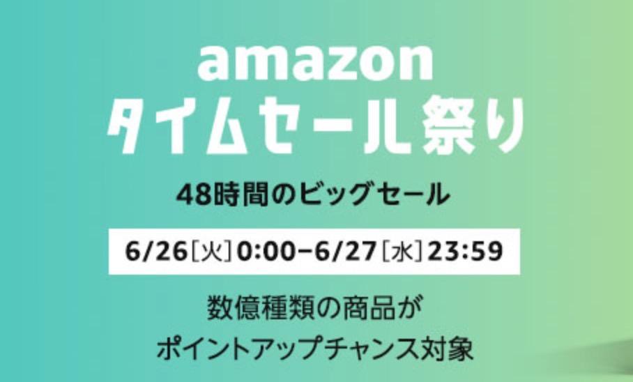 Amazon、48時間の「タイムセール祭り」開催中(6/27まで)