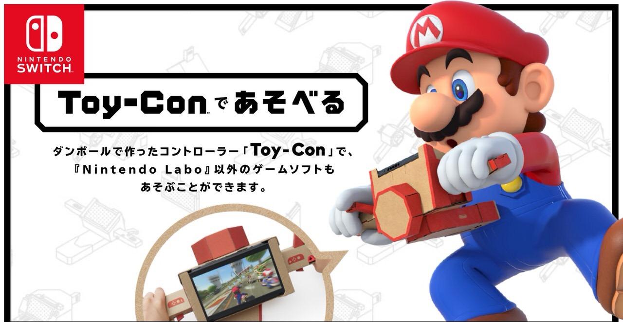 【スイッチ】「バイクToy-Con」が「マリオカート8 デラックス」に対応
