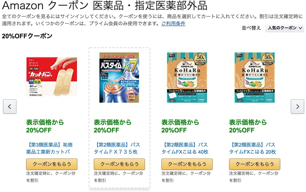 Amazon、最大20%オフになる「医薬品・指定医薬部外品」クーポン配布中