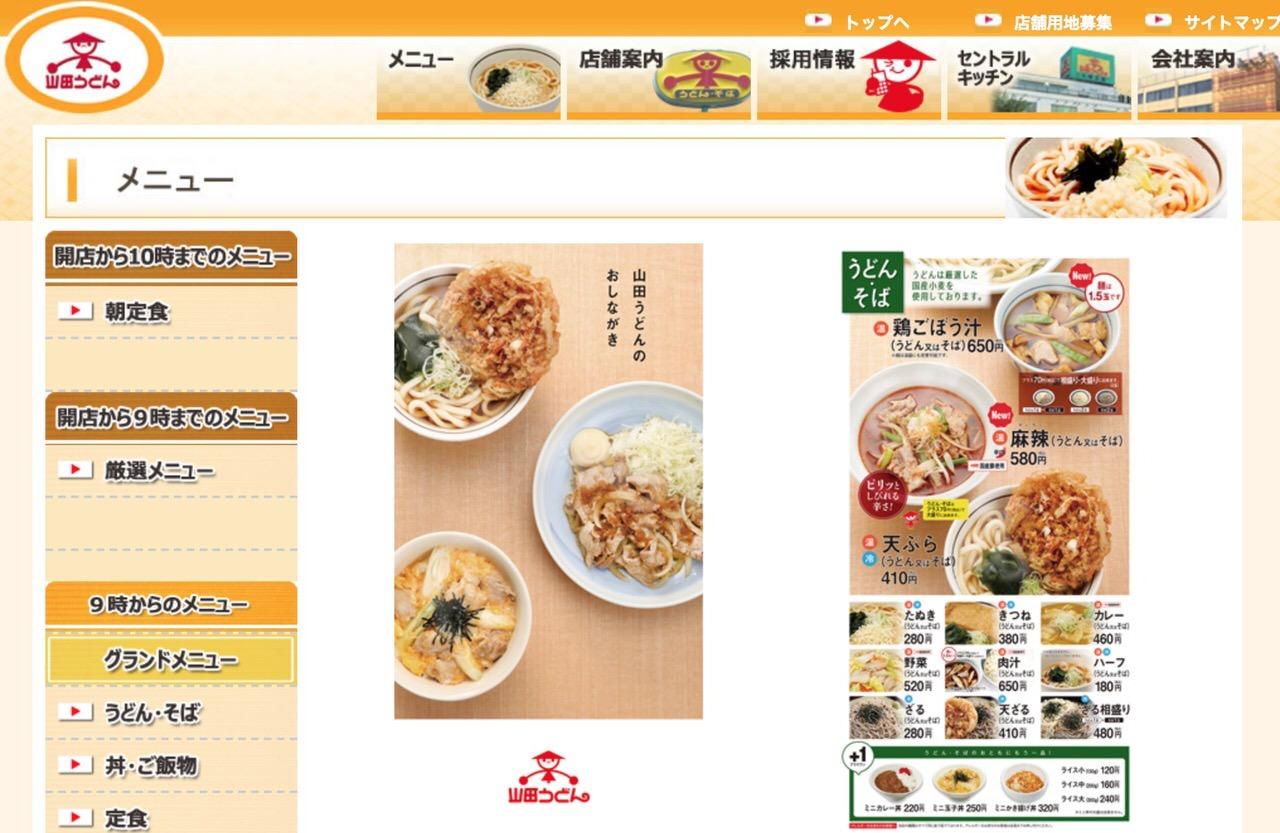「山田うどん」ファミリー向けに屋号とロゴマークを変更
