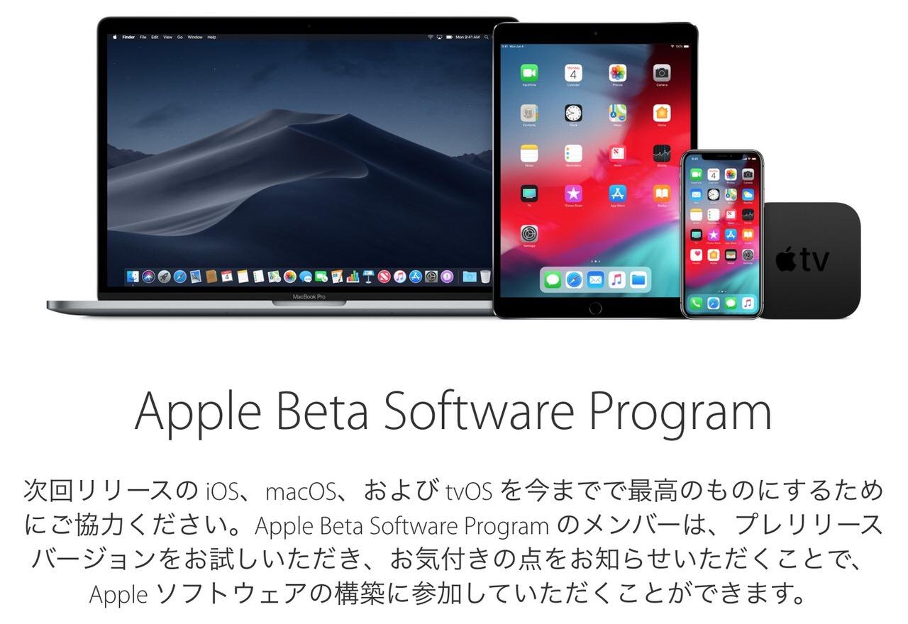 Apple「iOS 12」初のパブリックベータ版をリリース