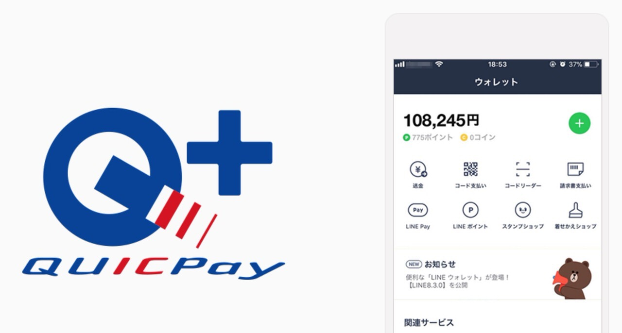 LINE Pay QUICPay 対応