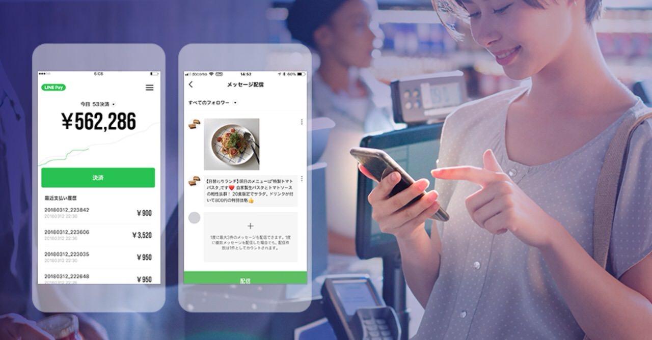 【LINE Pay】コード決済普及のため「LINE Pay 店舗用アプリ」をリリースし3年間決済手数料無料を発表
