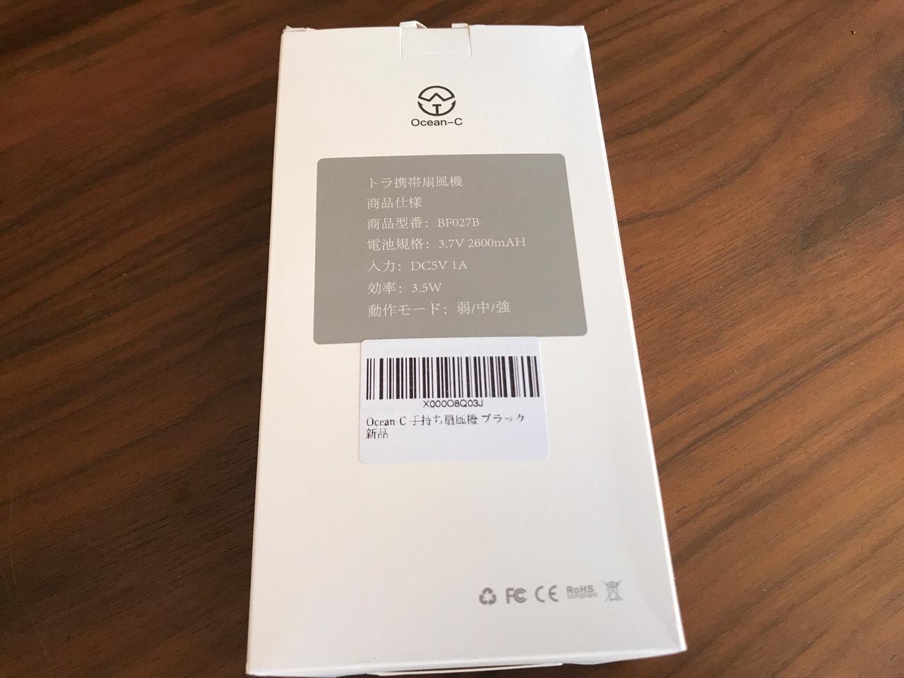Ocean-C 携帯扇風機 03