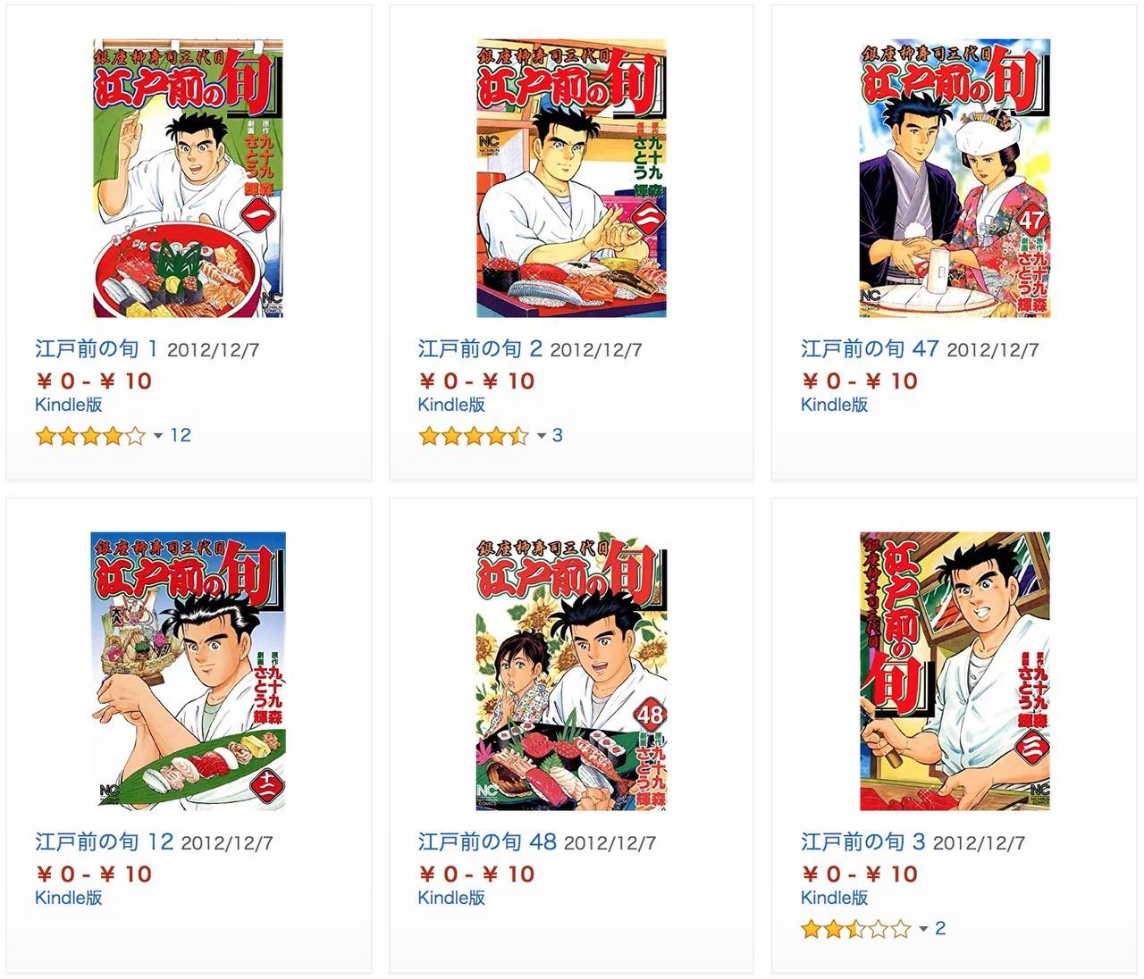 【Kindleセール】寿司マンガ「江戸前の旬」1巻10円セール開催中!50巻で500円