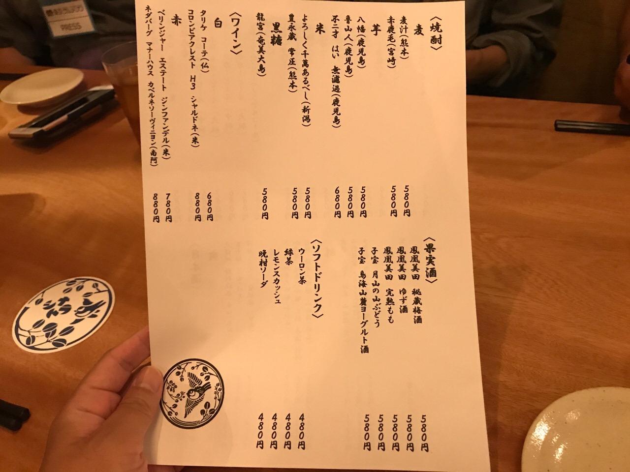 酒場シナトラ 東京駅店 06