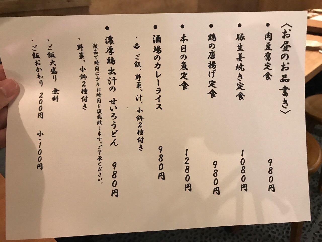 酒場シナトラ 東京駅店 09