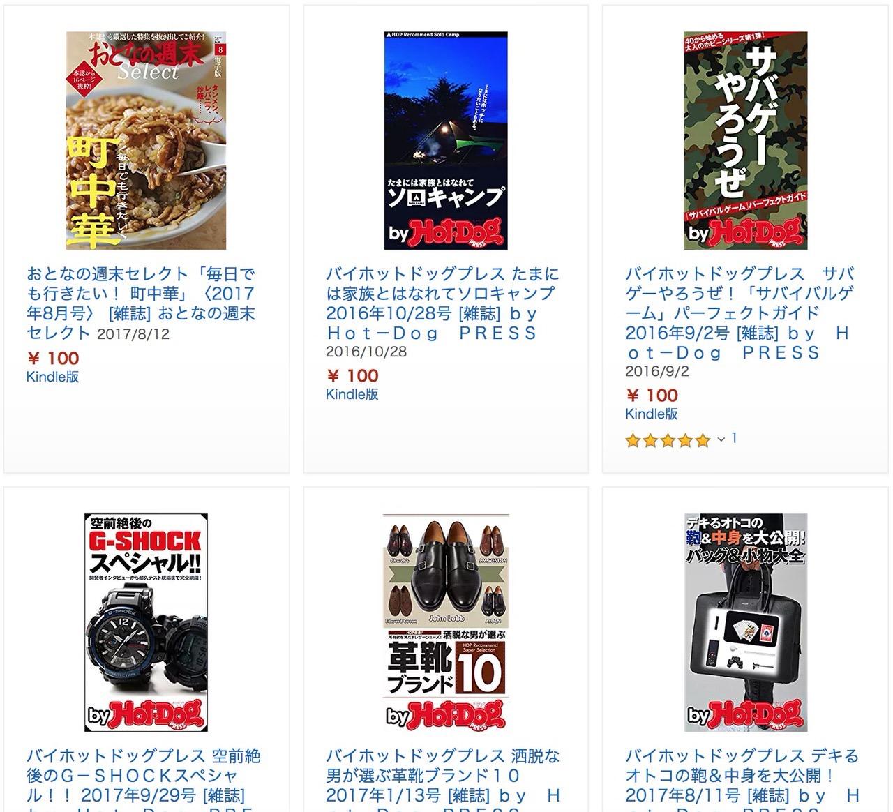 【Kindleセール】100円「Hot-Dog PRESS」&「おとなの週末」バックナンバーフェア【夏☆電書2018】