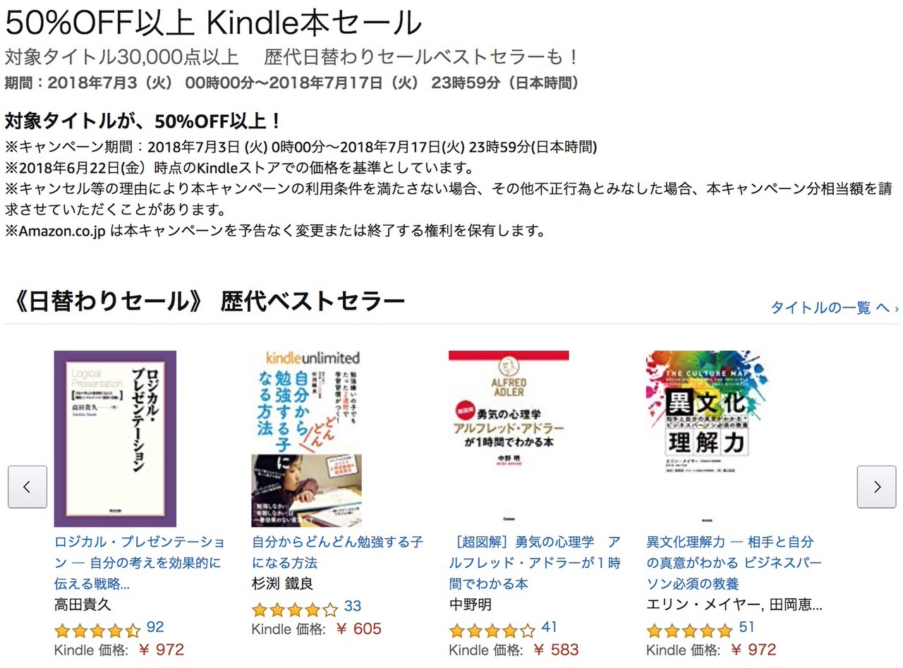 【Kindleセール】対象は30,000冊以上!!「50%OFF以上 Kindle本セール」(7/17まで)