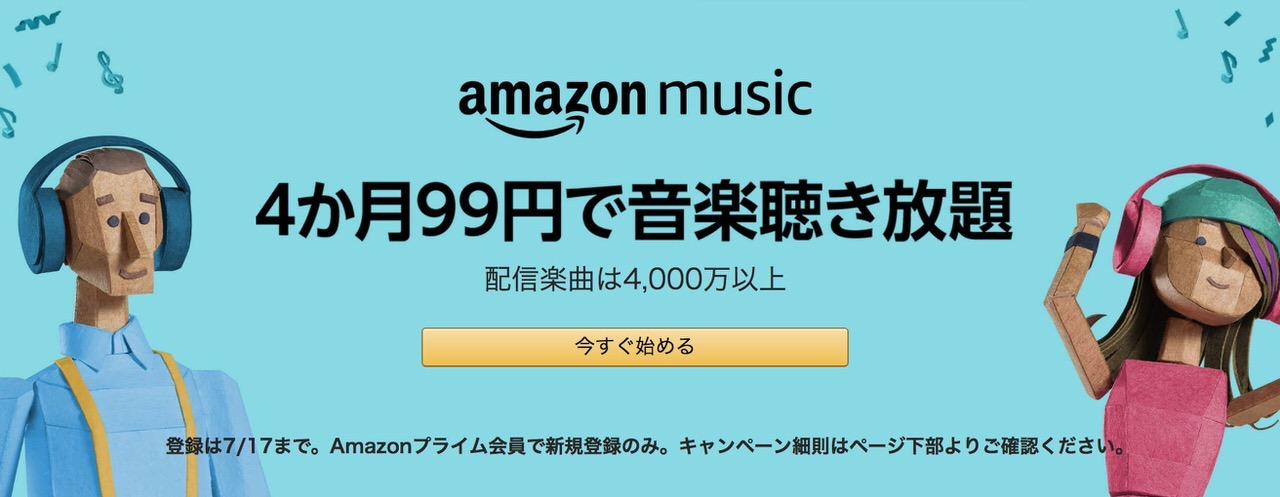 Amazonプライム会員向けセール