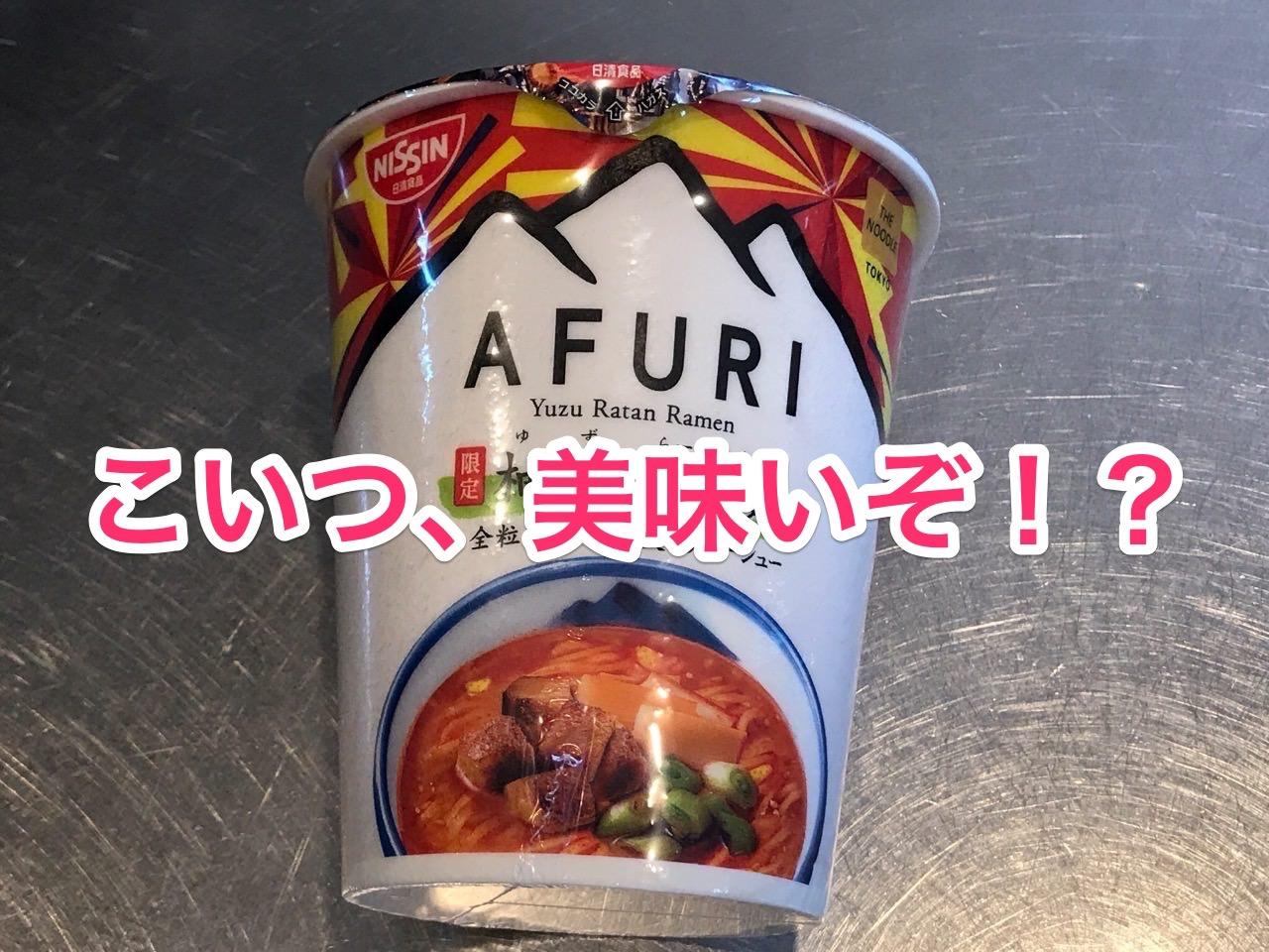 ヤバい!「AFURI 柚子辣湯麺」麺とスープが旨すぎる究極超人的なカップ麺