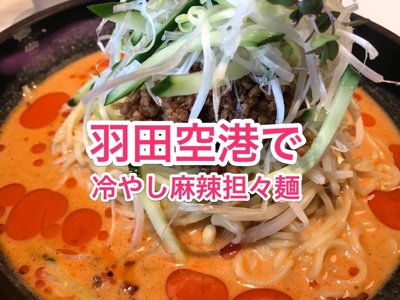 羽田空港「トーキョーエアポートレストラン」で冷やし麻辣担々麺を食す