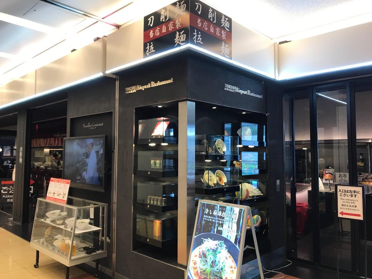 羽田空港 トーキョーエアポートレストラン 02