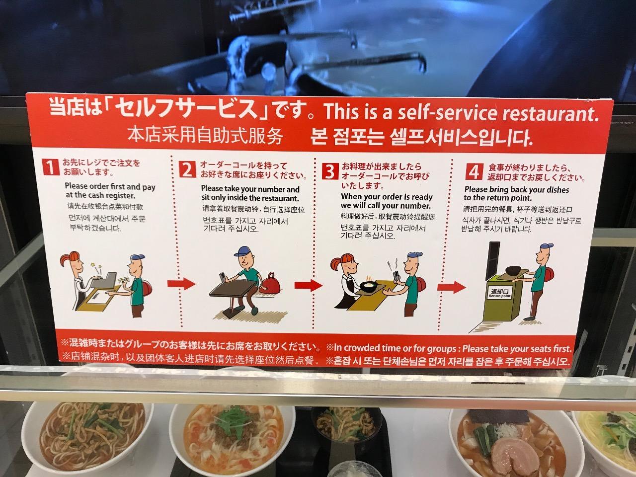 羽田空港 トーキョーエアポートレストラン 03