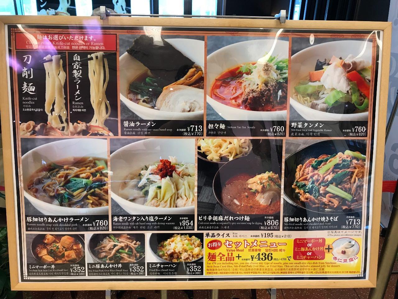 羽田空港 トーキョーエアポートレストラン 05