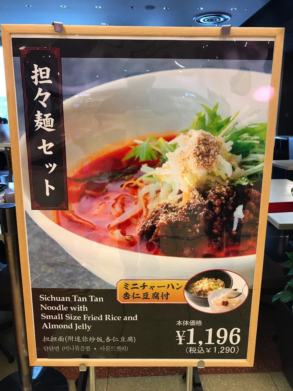 羽田空港 トーキョーエアポートレストラン 06