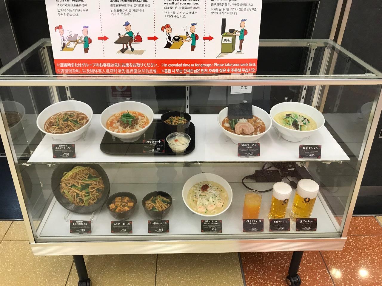 羽田空港 トーキョーエアポートレストラン 07