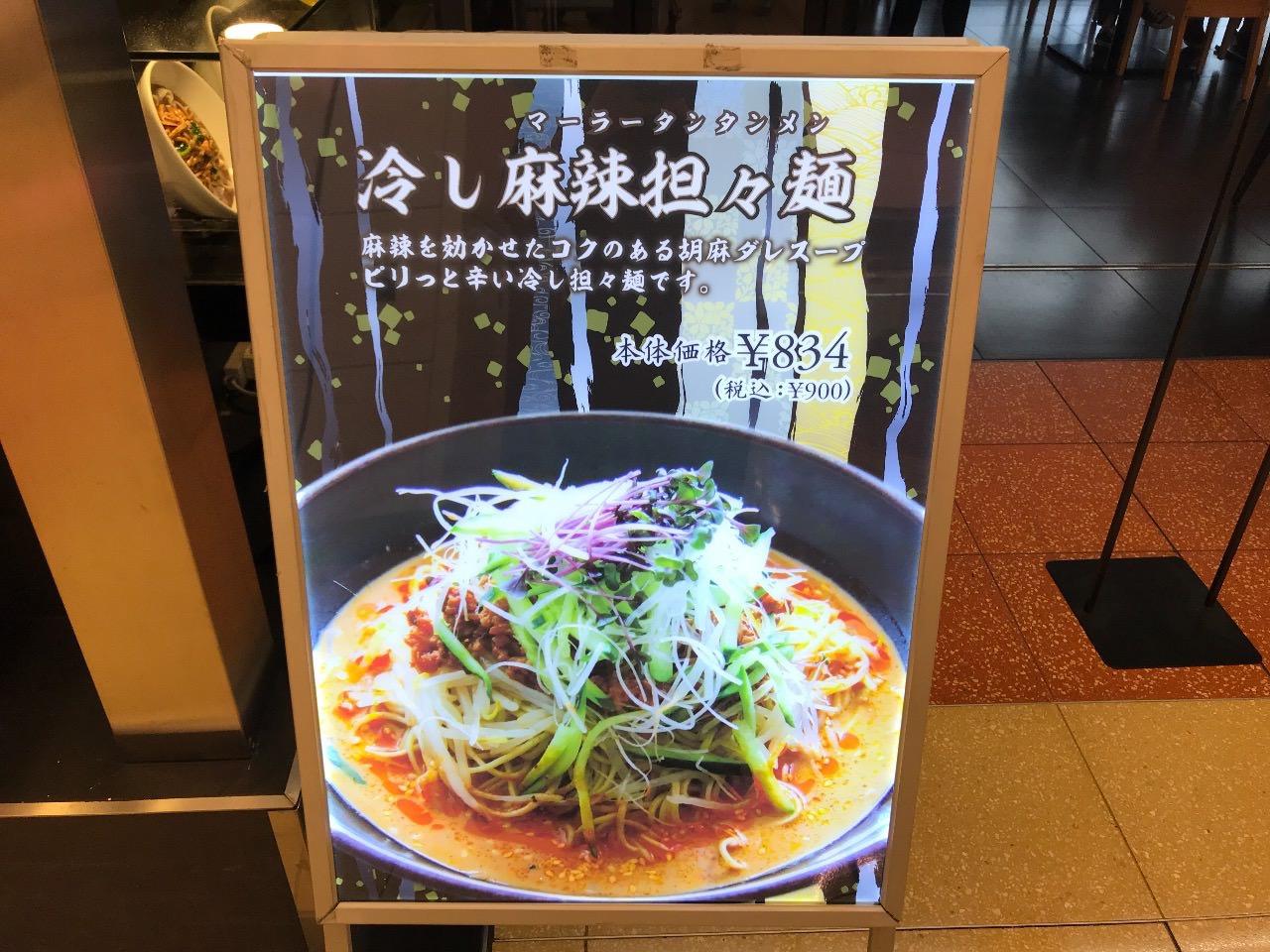 羽田空港 トーキョーエアポートレストラン 08