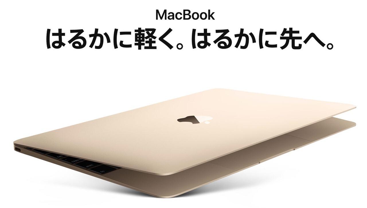 間もなく新しい「MacBook」「MacBook Pro」「iPad」が登場か?