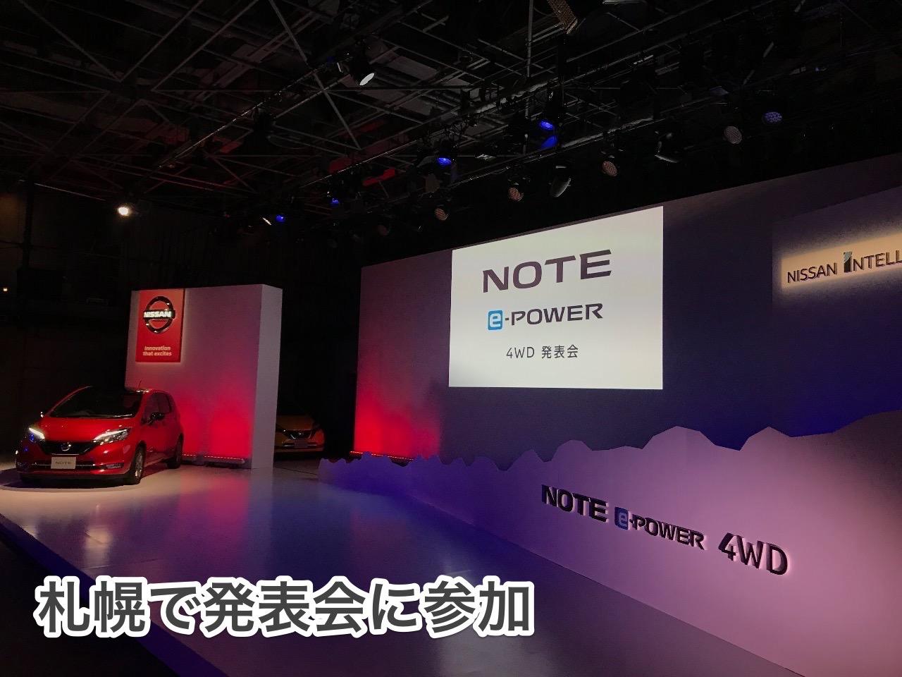 「ノート e-POWER 4WD」発表!きめ細やかなコントロールで圧雪路・凍結路に強い4WDモデル