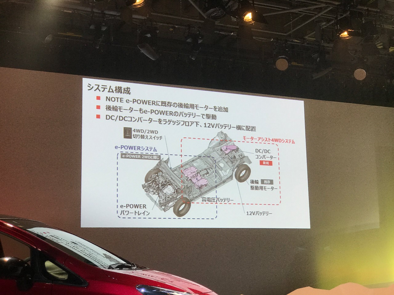ノート e-POWER 4WD 10