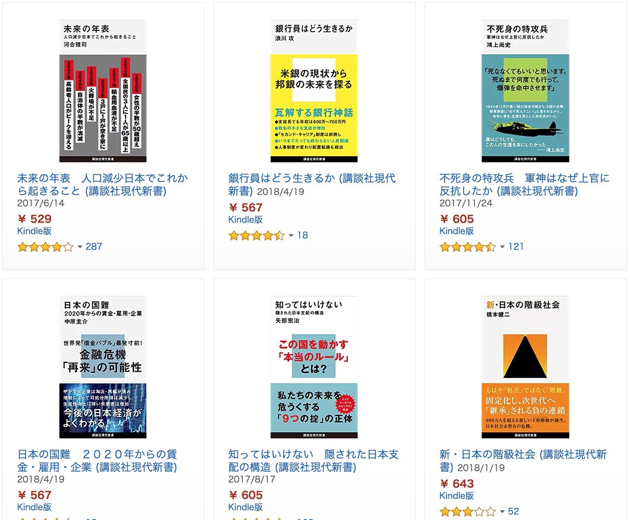 【Kindleセール】30%OFF!講談社「夏☆電書」現代新書プレミアムフェア(7/19まで)