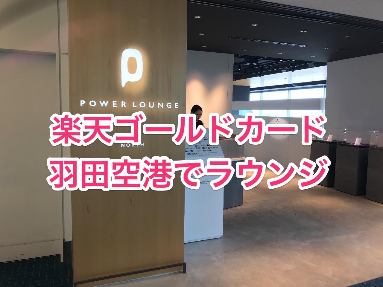 【楽天ゴールドカード】羽田空港の空港ラウンジを使用した【感想】