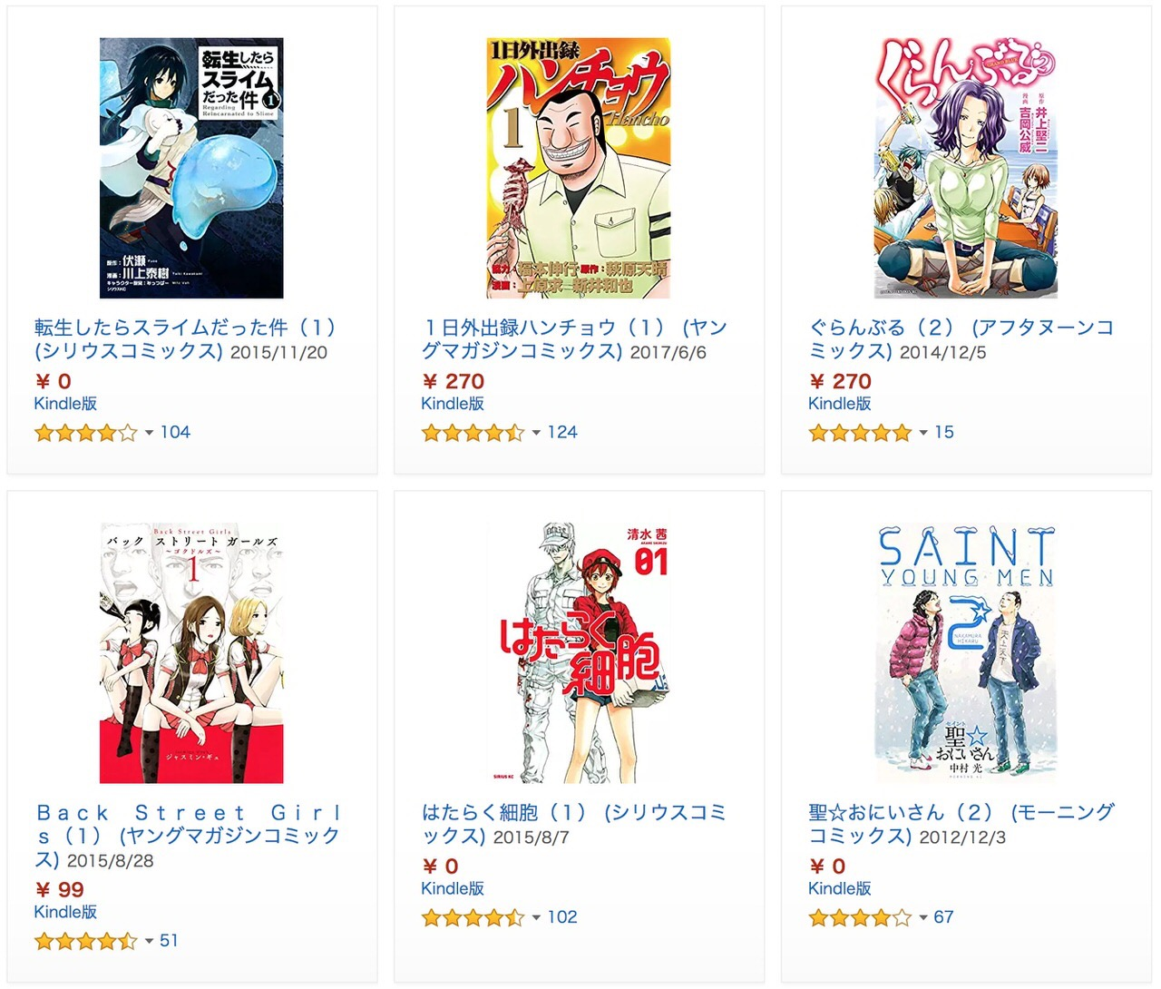 【Kindleセール】期間限定無料&50%OFF~&まとめ買い20%OFF「夏☆電書」2018年映像化作品特集