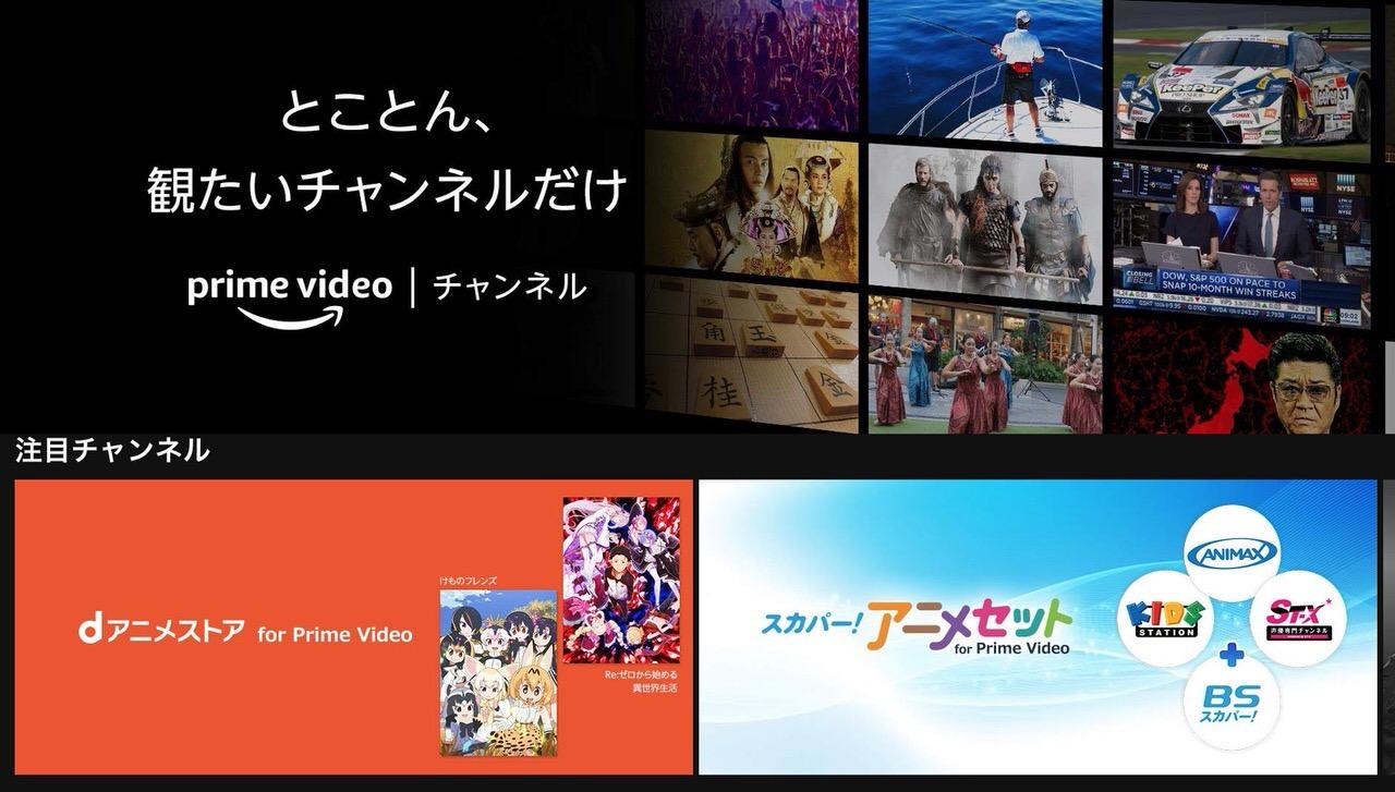 Amazon Prime Videoチャンネル チャンネル追加