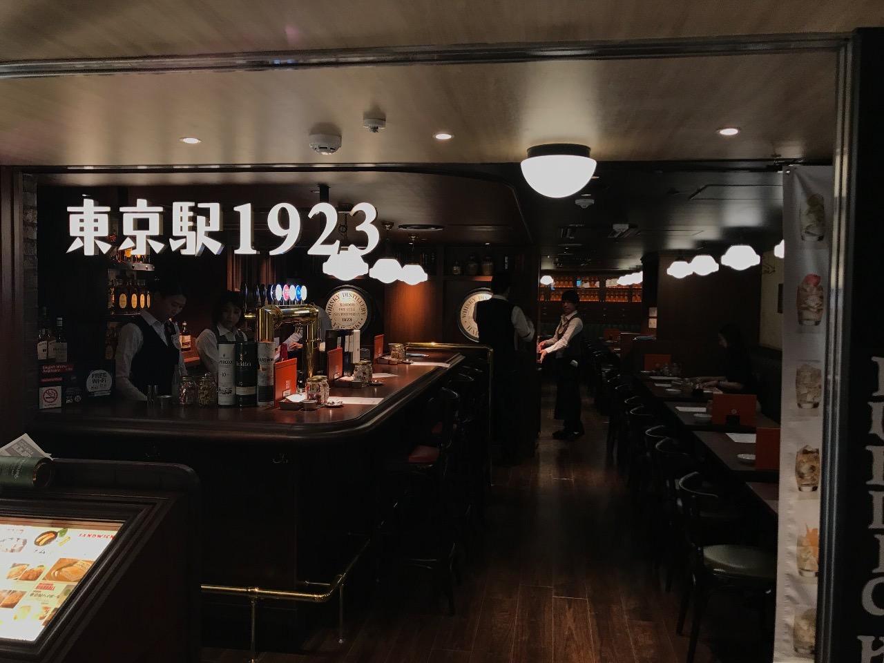 ハイボールバー東京駅 1923 02