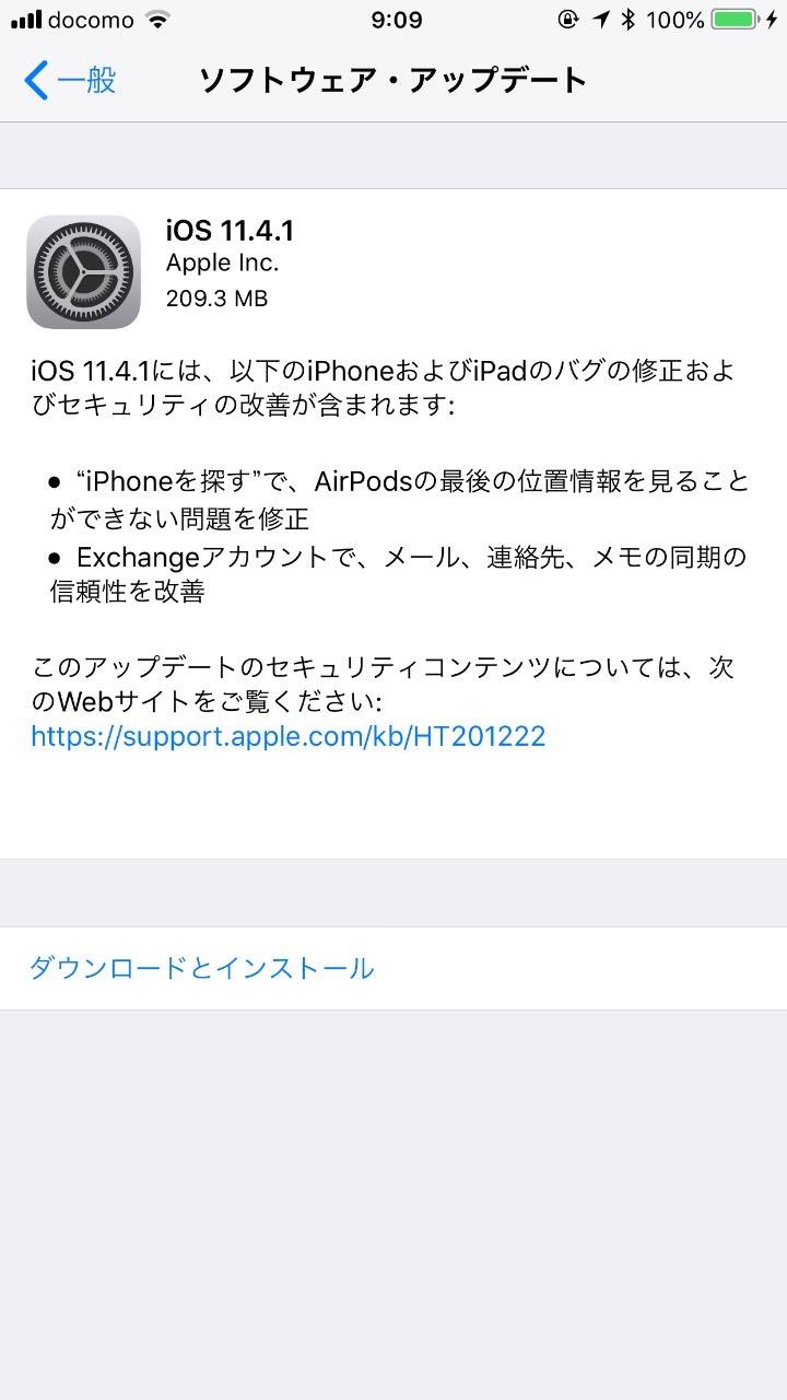 iOS 11.4.1ソフトウェア・アップデート