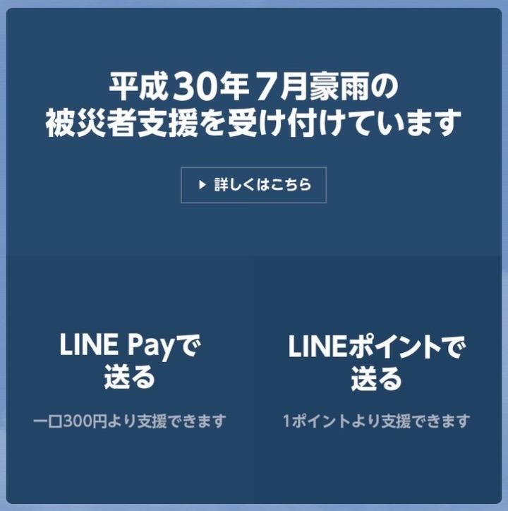【平成30年7月豪雨】Tポイント/Pontaポイント/LINEポイントで寄付