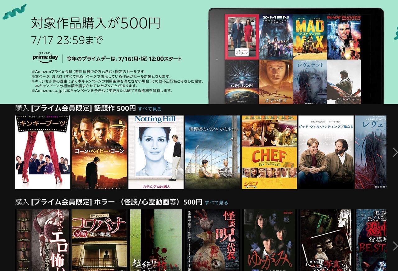 【Amazonプライムビデオ】対象作品500円セール(7/17まで)