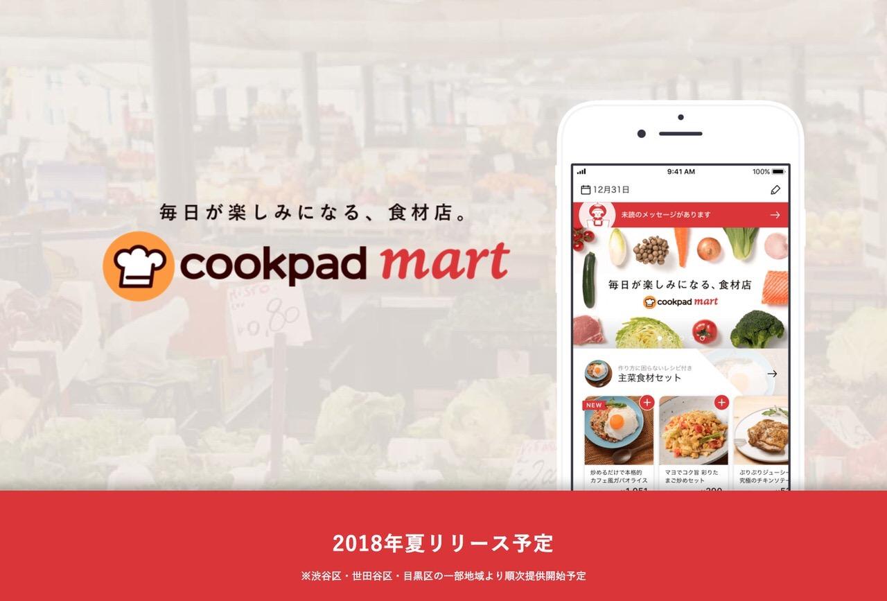 クックパッド、ネットスーパー「クックパッドマート」発表